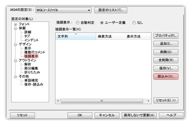 強調表示定義ファイルの読み込み