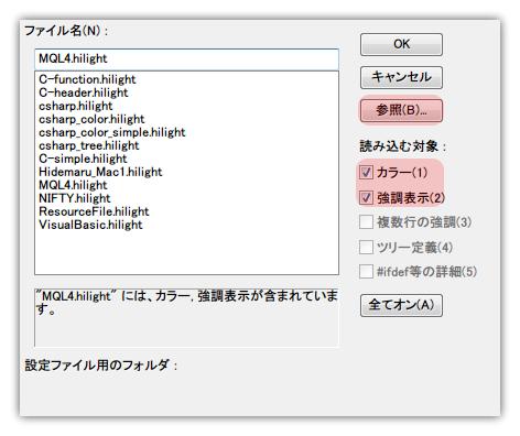 強調表示定義ファイルの読み込み設定