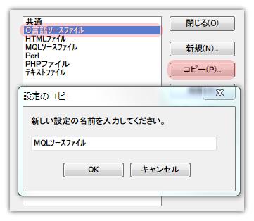 hidemaru_settinglist