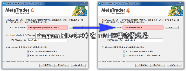 MetaTrader 4インストール時の注意点