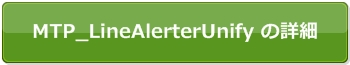 MTP_LineAlerterUnify_button